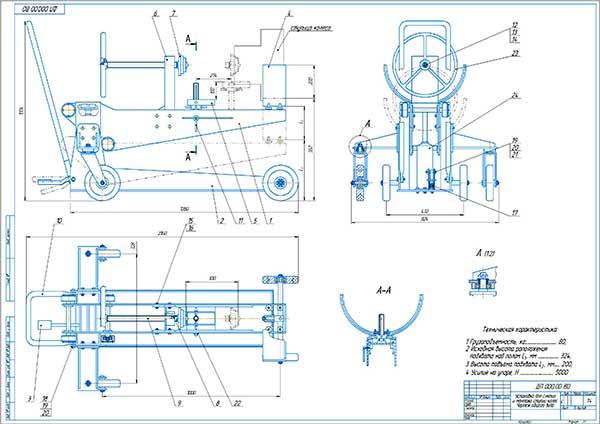 Установка для снятия и монтажа ступиц колес грузовых автомобилей Чертеж общего вида