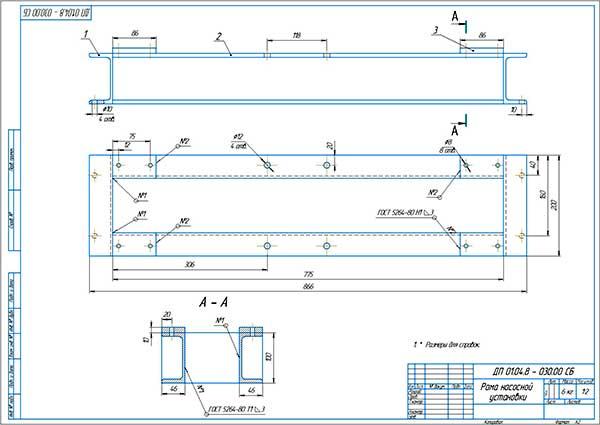 Рама насосной установки Сборочный чертеж (Лист 9)