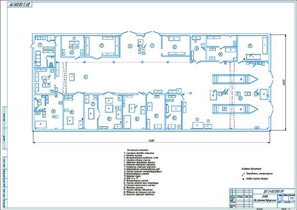 План производственного корпуса до реконструкции