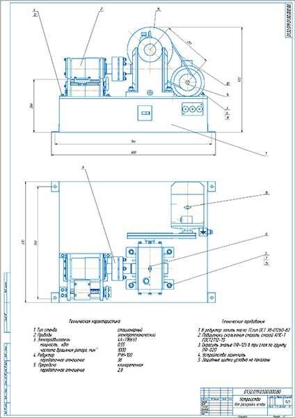 Устройство для раскройки заготовок привариваемой ленты Чертеж общего вида