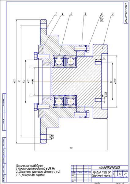 Сборочный чертеж муфты привода испытания ТНВД CR