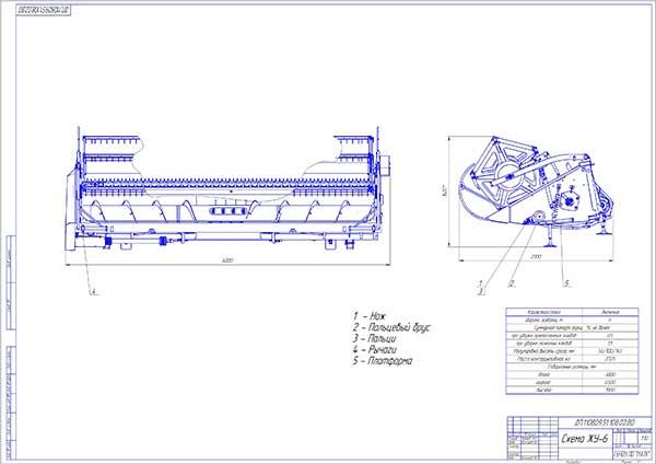 Схема ЖУ-6