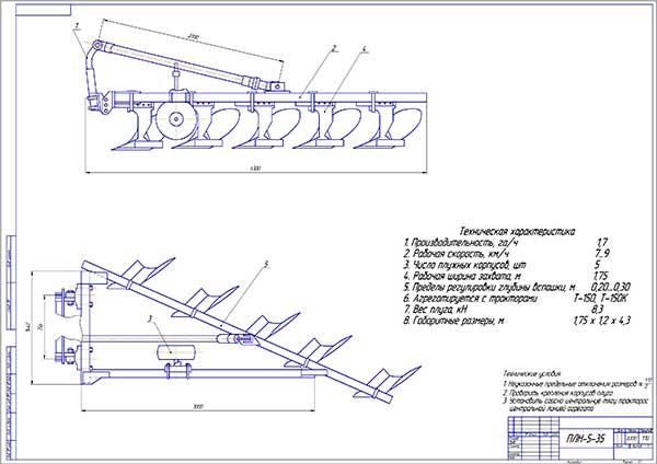 Общий вид плуга ПЛН-5-35А