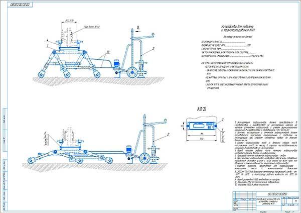 Чертеж общего вида устройства для установки, снятия и ремонта КПП грузовых автомобилей