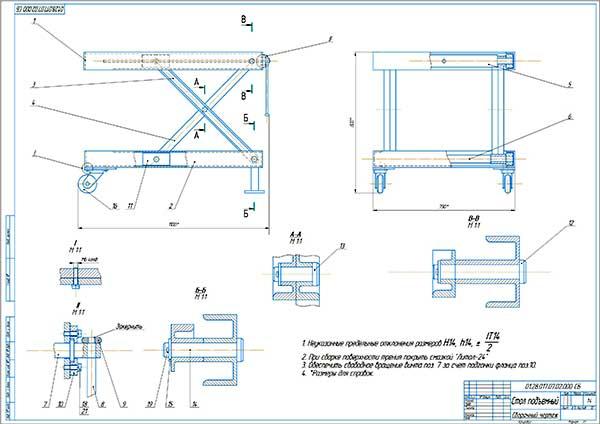 Стол подъемный Сборочный чертеж