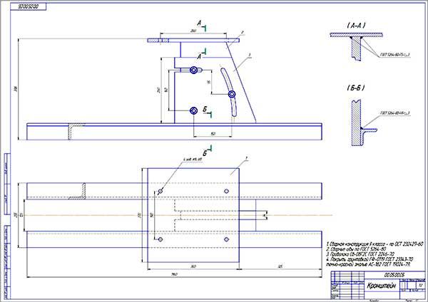 Кронштейн крепления компрессора Сборочный чертеж