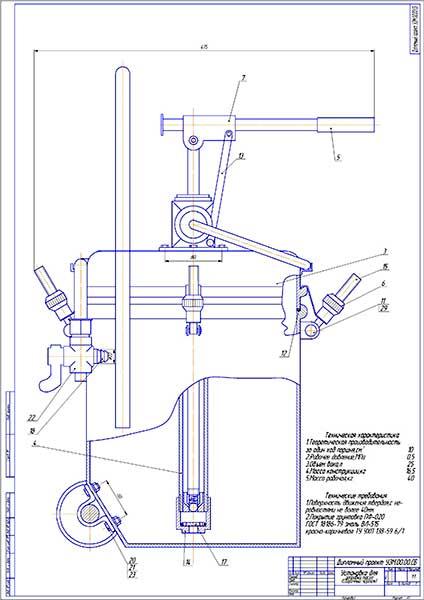 Установки для заправки масел автотракторной техники чертеж общего вида