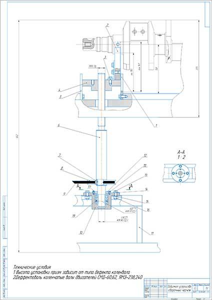 Подъёмное устройство Сборочный чертеж