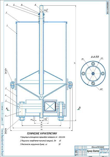 Бункер-дозатор установки приварки порошковых материалов Сборочный чертеж