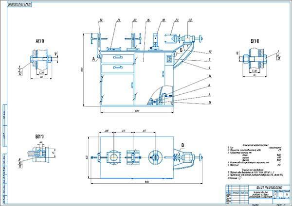 Стенд для разборки и сборки генераторов и стартеров Чертеж общего вида