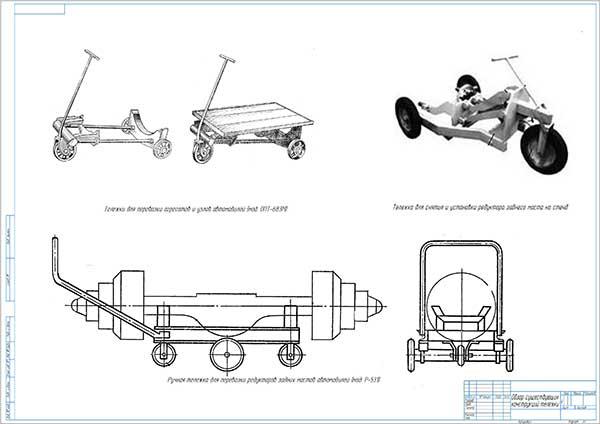 Обзор существующих конструкций тележек для замены агрегатов автомобилей