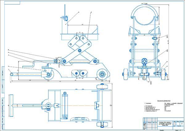 Тележка для замены агрегатов автомобилей Чертеж общего вида