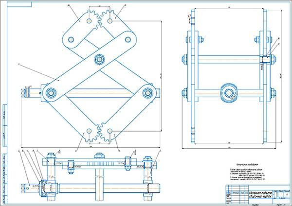 Механизм подъема агрегатов Сборочный чертеж