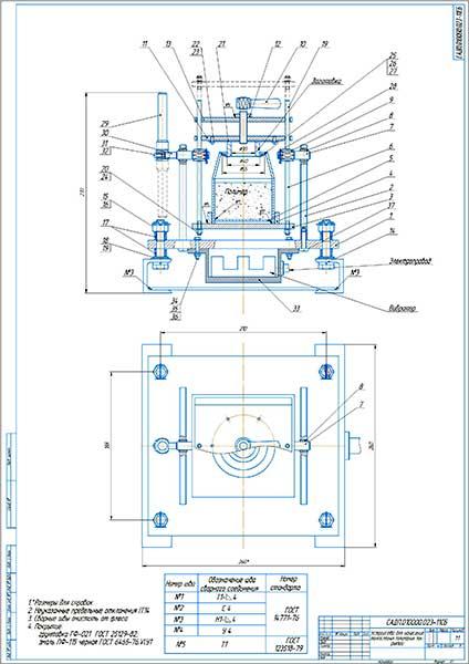 Устройство для нанесения тонкослойных полимерных покрытий Сборочный чертеж