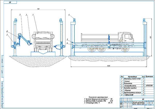 Автоматическая мойка грузовых автомобилей Чертеж общего вида