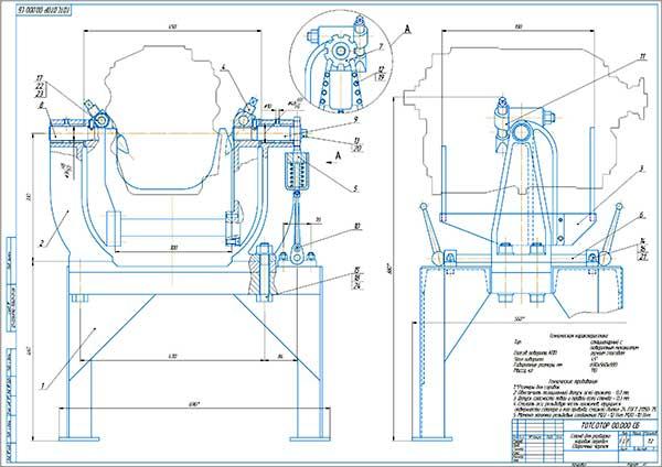 Стенд для разборки-сборки коробок передач автомобилей КамАЗ Сборочный чертеж