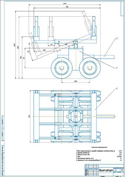 Прицеп-роспуск ГКБ-9362 чертеж общего вида
