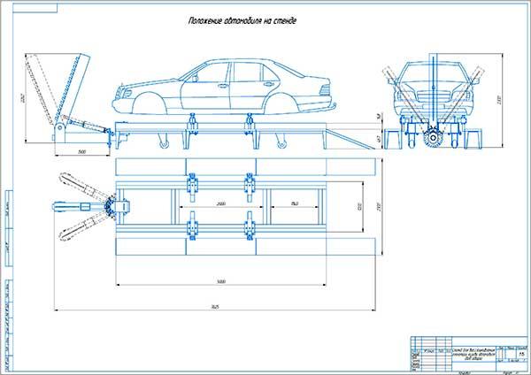 Стенд для восстановления геометрии кузова автомобиля Чертеж общего вида