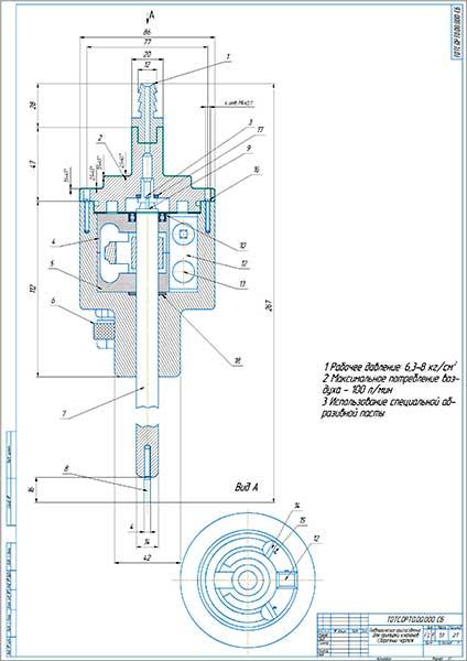 Пневматическое приспособление для притирки клапанов Сборочный чертеж