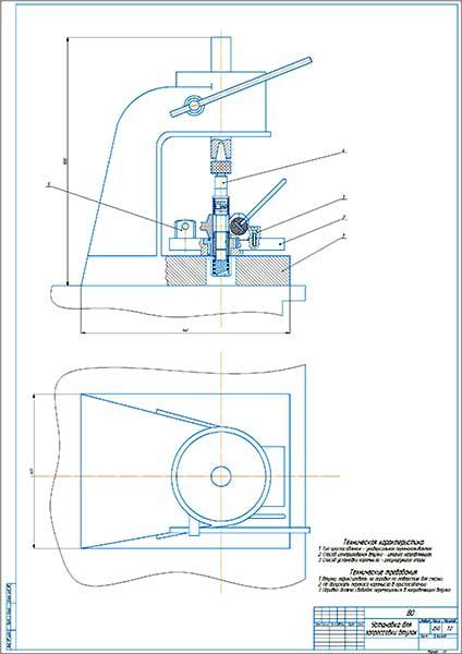Установка для запрессовки втулок в коромысло клапана Чертеж общего вида