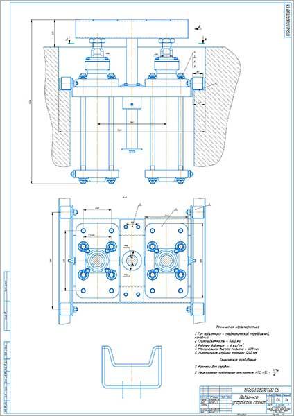 Подъемное устройство стенда Сборочный чертеж