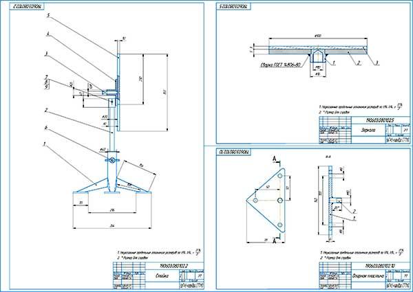 Сборочные узлы конструкции стенда