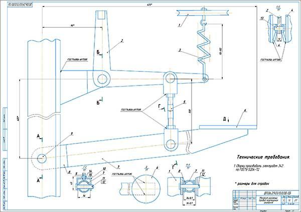 Механизм рычажный (привод перемещения шпинделя) Сборочный чертеж