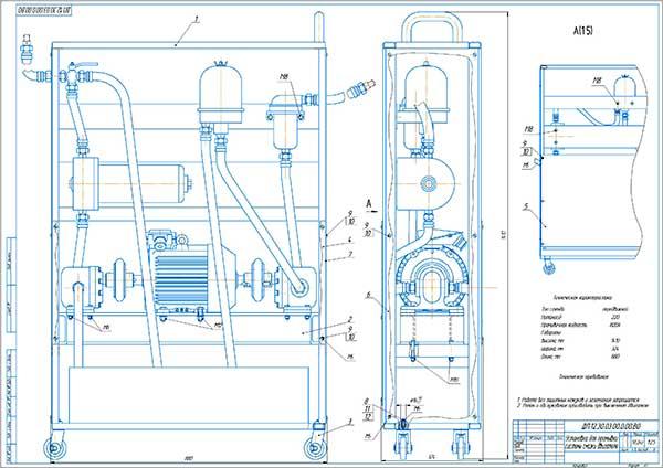 Установка для промывки системы смазки двигателя Чертеж общего вида