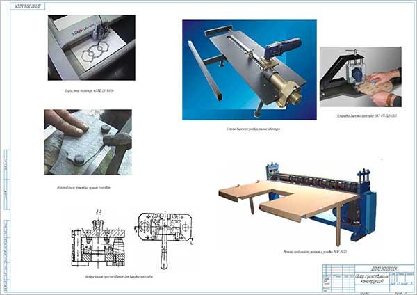 Обзор существующих конструкций станков изготовления паронитовых прокладок