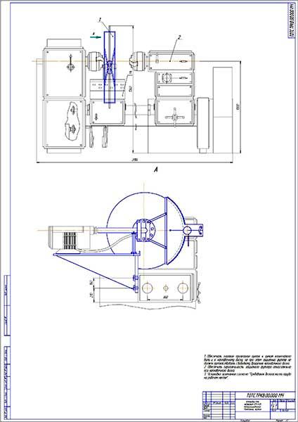 Установка для напекания О11-1-05 модернизированная Монтажный чертеж