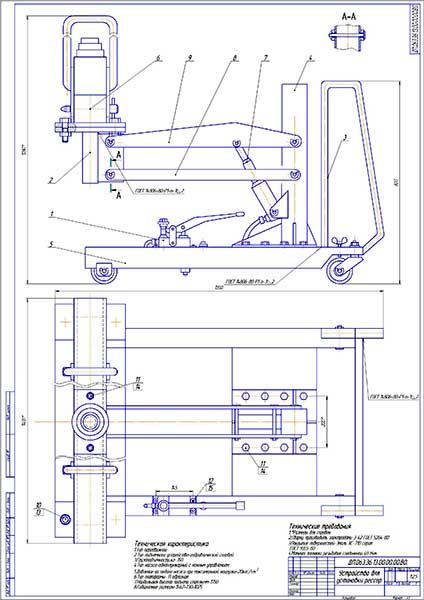 Чертеж общего вида Приспособления для выпрямления, монтажа и демонтажа рессор автомобилей