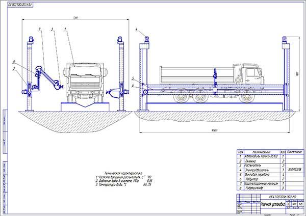 Установка для мойки грузовых автомобилей Чертеж общего вида