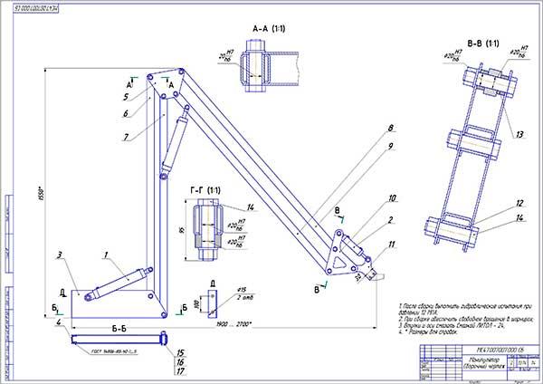 Манипулятор моечной установки Сборочный чертеж