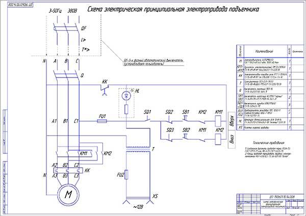 Схема электрическая принципиальная электропривода подъемника