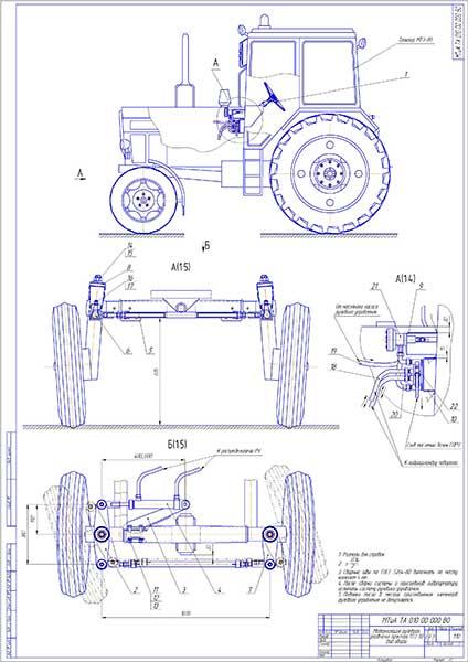 Модернизация рулевого управления трактора МТЗ-80