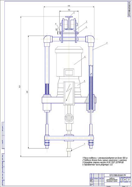 Электрогайковерт С-61 (монтажный чертеж)