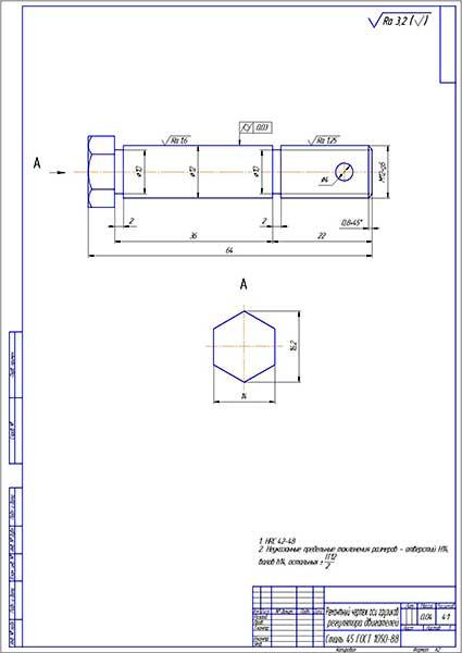 Ремонтный чертеж оси грузиков регулятора двигателей