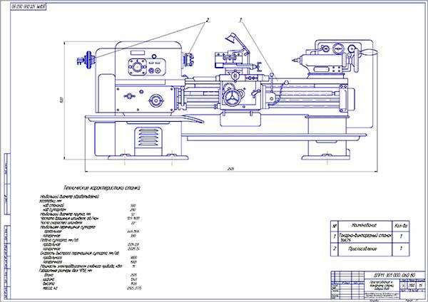Приспособление к токарному станку (общий вид)