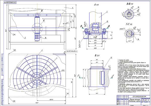 Модернизированная моечная машина. Монтажный чертеж