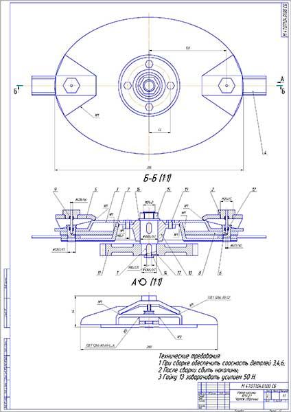 Сборочный чертеж ротора косилки КРН-2,1