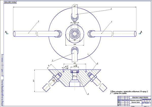 Сборочный чертеж поворотного устройства