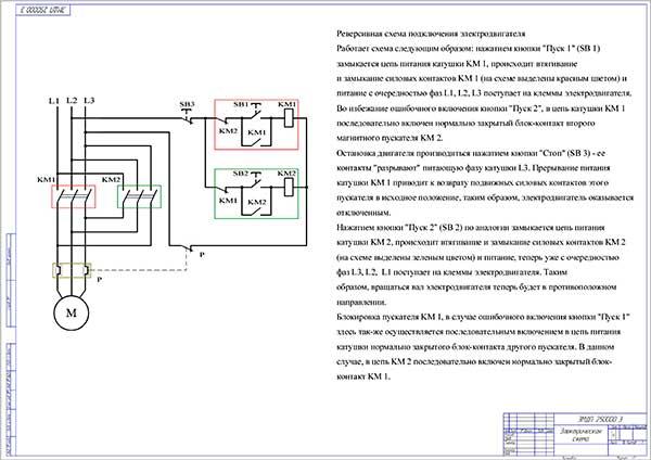 Электрическая схема стенда для проверки амортизаторов