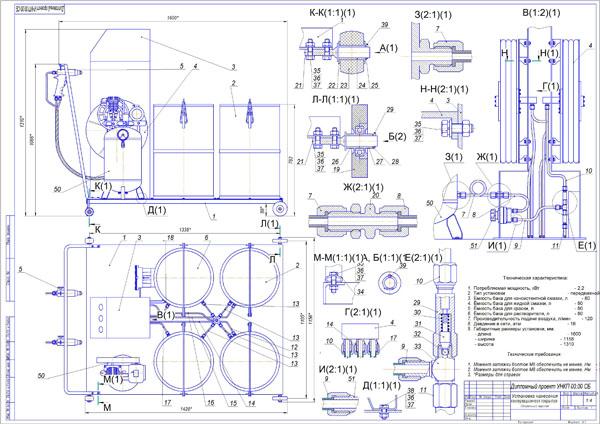 Универсальная установка для нанесения технологических материалов