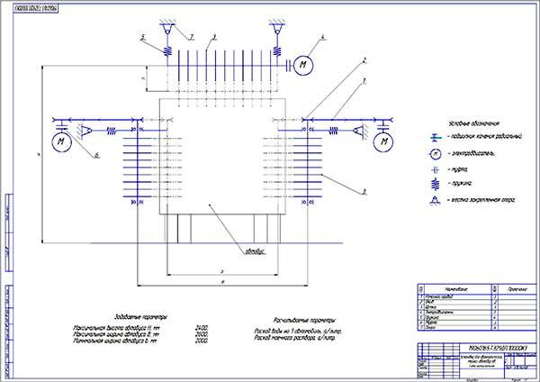 Принципиальная схема установки автоматической мойки автобусов