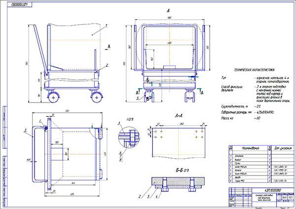 Чертеж общего вида стенда для ремонта коробок передач автомобиля КамАЗ
