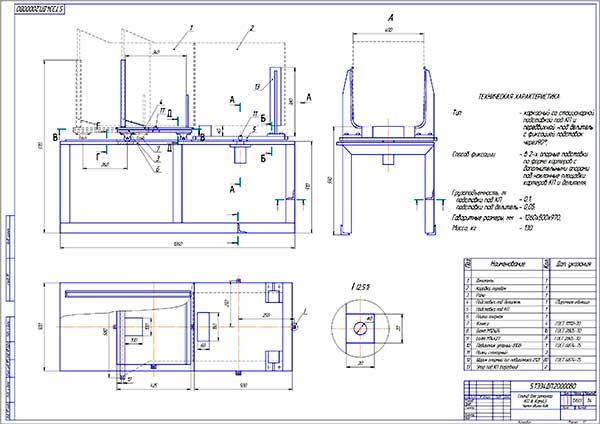 Сборочный чертеж стенда для ремонта коробок передач автомобиля КамАЗ Лист 1