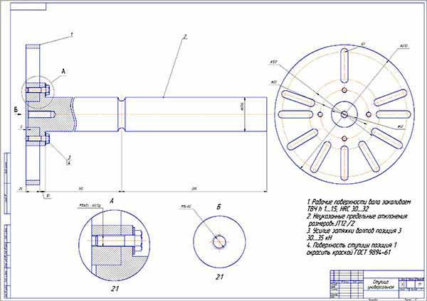 Сборочный чертеж ступицы стенда