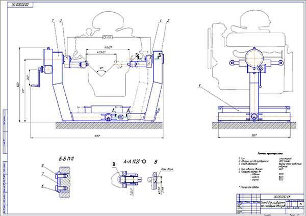 Чертеж общего вида стенда для разборки и сборки дизельных двигателей