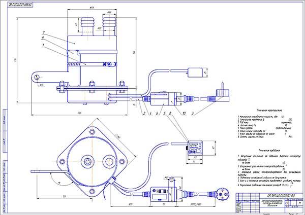 Чертеж общего вида предпускового электроподогревателя двигателей