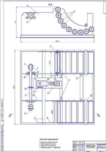 Чертеж общего вида стенда для замены гусеничных лент тракторов